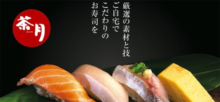 寿司の宅配と持ち帰りの茶月中井店