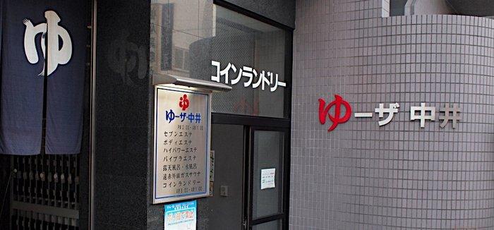 銭湯 ゆ〜ザ中井