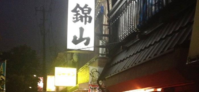 居酒屋 錦山