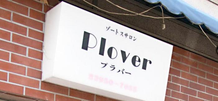 美容室プラバー