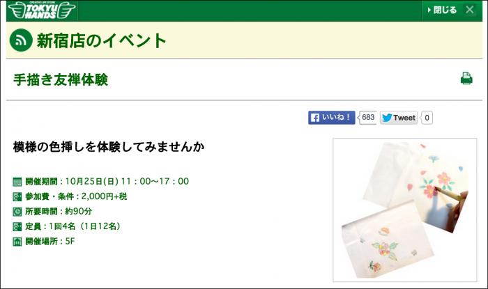 【染の小道コラボ企画 第1弾】東急ハンズ新宿店で友禅染めWS!
