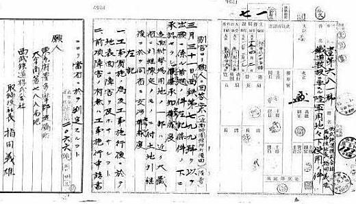 西武鉄道社長・指田義雄から、陸軍大臣・宇垣一成あてに出された「請願書」