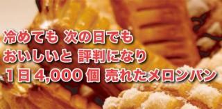 おいしいメロンパン アルテリア・ベーカリー 中井店