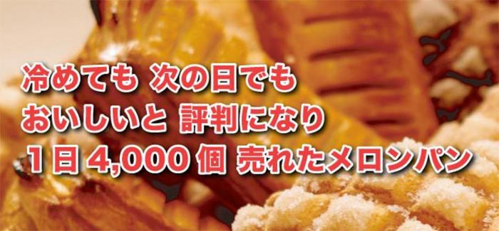 おいしいメロンパン アルテリア・ベーカリー 中井店(閉店)