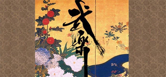 武楽座(武道×能)サムライギャラリー