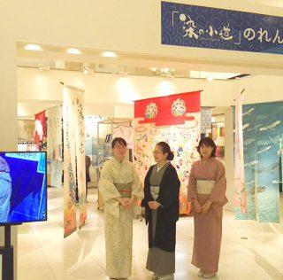 【レポート】落合・中井の魅力を全力発信!新宿タカシマヤで「のれん展」開催