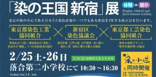 【2/25・26】「染の王国 新宿」展@落合第二小学校