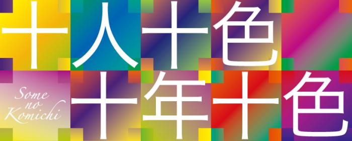 【募集終了】落合・中井のテーマカラーを大募集!「十人十色 十年十色」