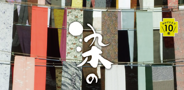 【プレスリリース】東京都新宿区落合・中井の商店街114店舗が参加、地場産業「染色」で盛り上がる3日間