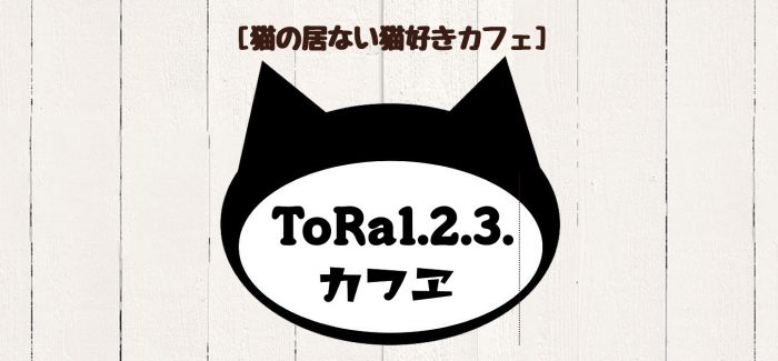 ToRa1.2.3.カフェ