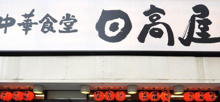 日高屋 中井駅前店