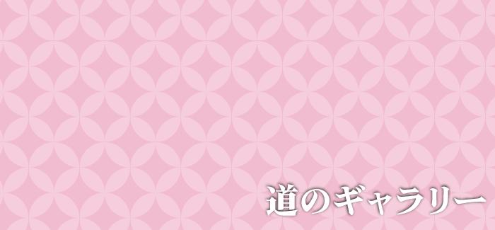 土井 知子(うさぎや)