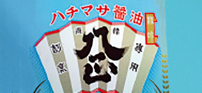 宇田家(ハチマサ醤油)