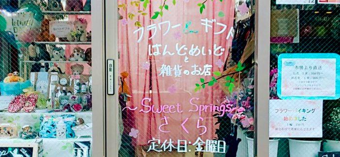 ~Sweet Springs~  さくら