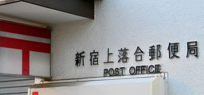 新宿上落合郵便局