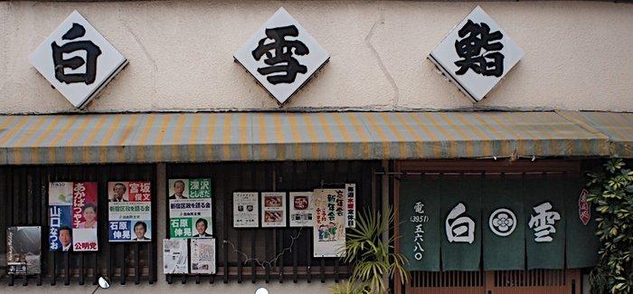 白雪鮨(閉店)
