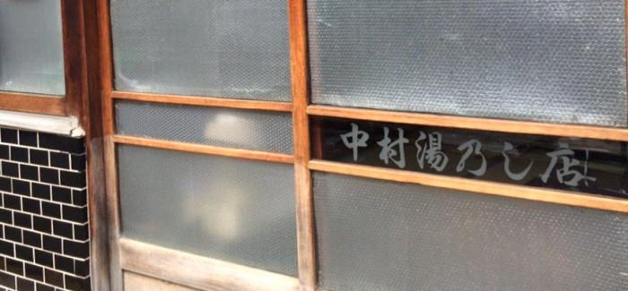 中村湯のし店