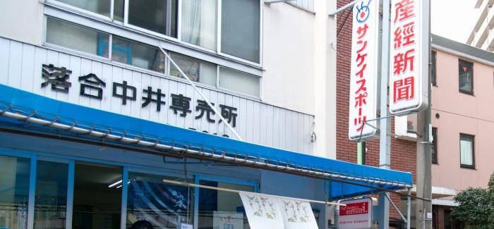 産経新聞 落合中井店