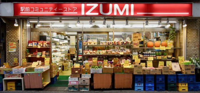 駅前コミュニティーストアIZUMI(閉店)
