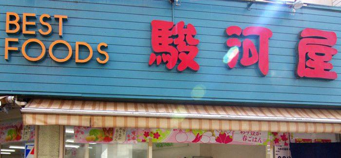 食品小売 駿河屋大塚商会(閉店)