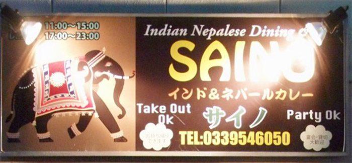 インド&ネパール料理 サイノ