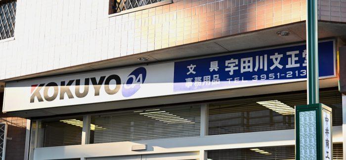 宇田川文正堂